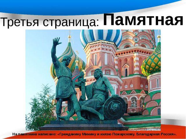 Памятная Третья страница: На памятнике написано: «Гражданину Минину и князю П...