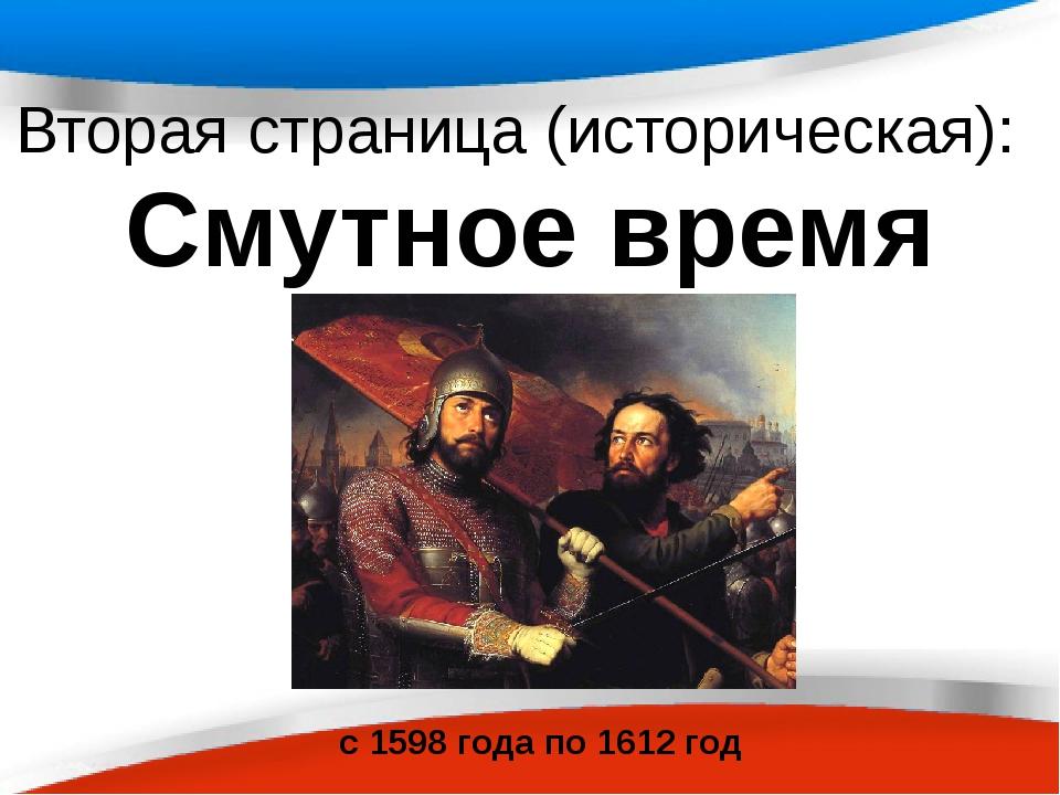 Смутное время Вторая страница (историческая): с 1598 года по 1612 год