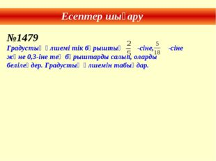 Есептер шығару №1479 Градустық өлшемі тік бұрыштың -сіне, -сіне және 0,3-іне