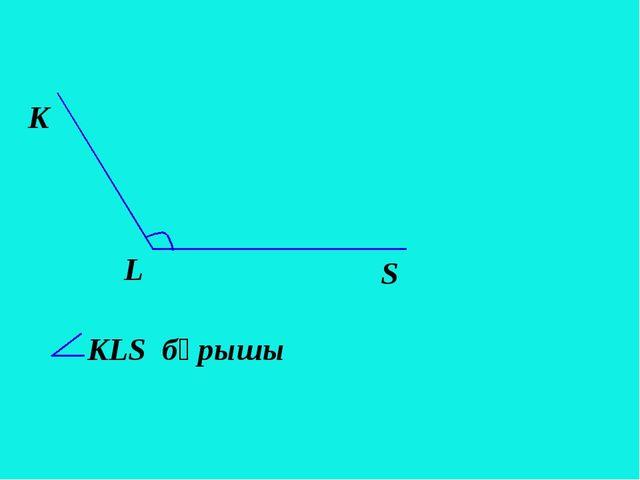 L K KLS бұрышы S