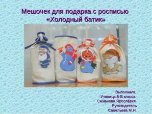 Мешочек для подарка с росписью «Холодный батик» Выполнила Ученица 8-В класса