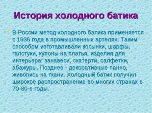 История холодного батика В России метод холодного батика применяется с 1936 г