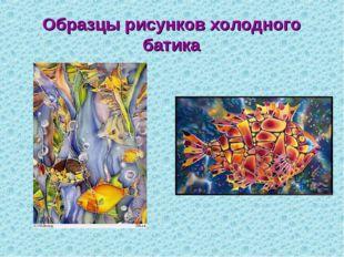 Образцы рисунков холодного батика