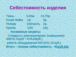 Себестоимость изделия Ткань 0.25м 13,70р. Косая бейка 1м 3р. Резерв 1/20часть