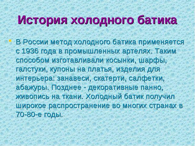 История холодного батика В России метод холодного батика применяется с 1936 г...