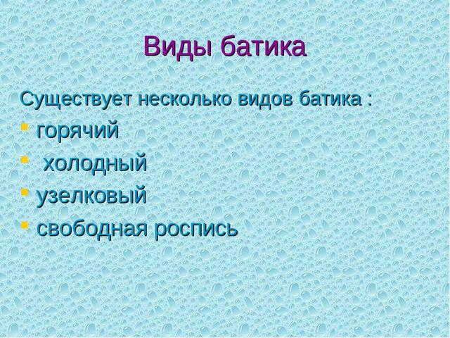 Виды батика Существует несколько видов батика: горячий холодный узелковый св...