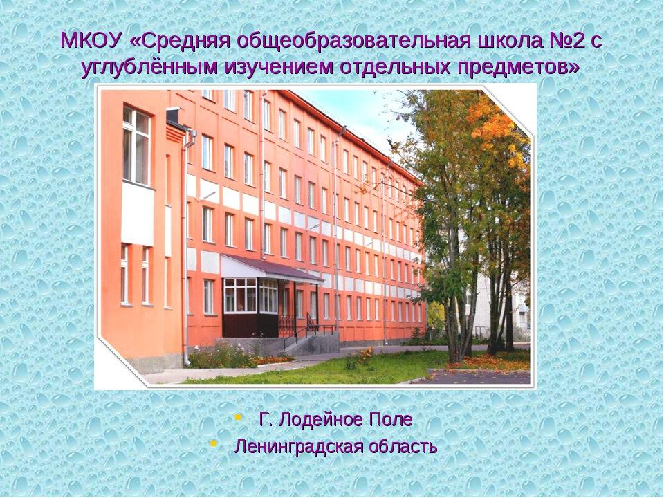 МКОУ «Средняя общеобразовательная школа №2 с углублённым изучением отдельных...