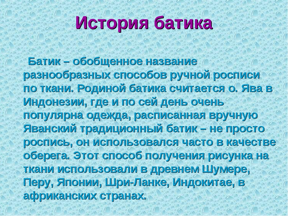 История батика Батик – обобщенное название разнообразных способов ручной росп...