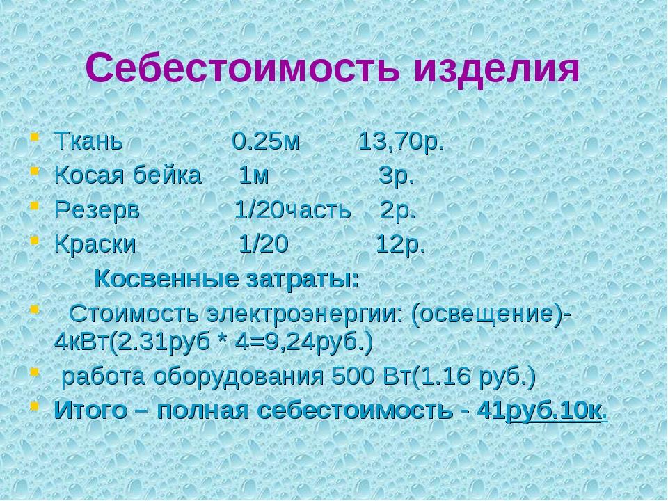 Себестоимость изделия Ткань 0.25м 13,70р. Косая бейка 1м 3р. Резерв 1/20часть...