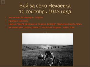 Бой за село Нехаевка 10 сентябрь 1943 года Уничтожил 34 немецких солдата Проя