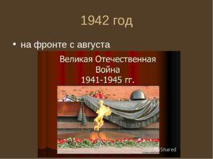 1942 год на фронте с августа