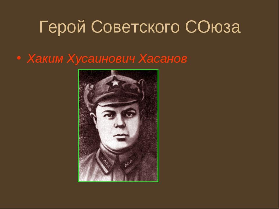 Герой Советского СОюза Хаким Хусаинович Хасанов