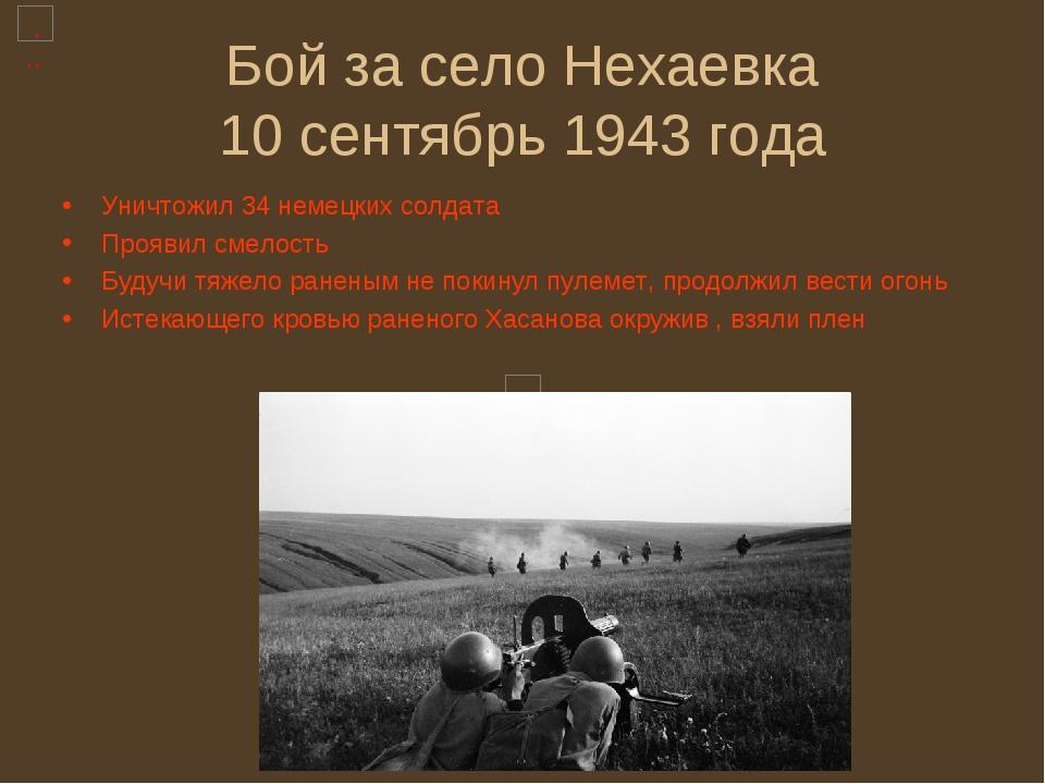 Бой за село Нехаевка 10 сентябрь 1943 года Уничтожил 34 немецких солдата Проя...