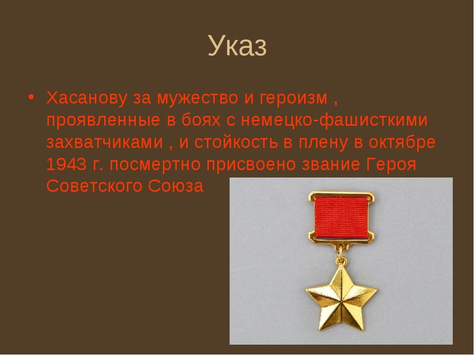 Указ Хасанову за мужество и героизм , проявленные в боях с немецко-фашисткими...