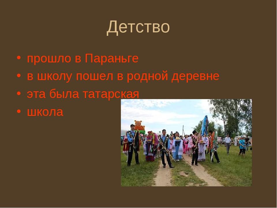 Детство прошло в Параньге в школу пошел в родной деревне эта была татарская ш...