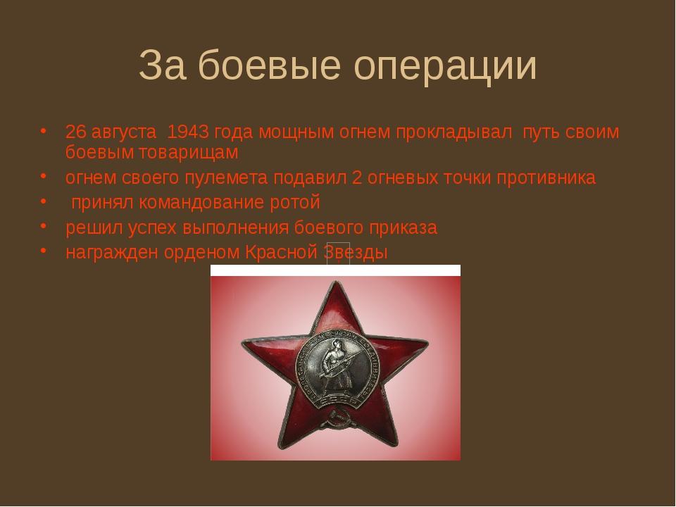 За боевые операции 26 августа 1943 года мощным огнем прокладывал путь своим б...