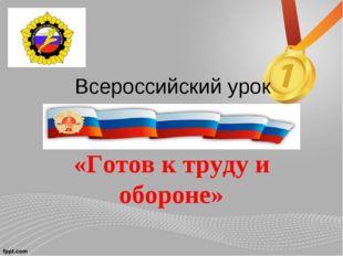 Всероссийский урок «Готов к труду и обороне»