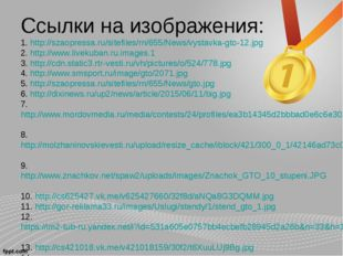 Ссылки на изображения: 1. http://szaopressa.ru/sitefiles/rn/655/News/vystavka