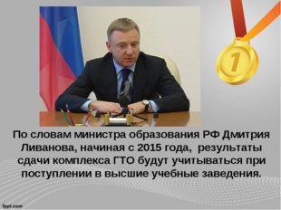 По словам министра образования РФ Дмитрия Ливанова, начиная с 2015 года, резу