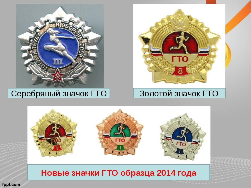 Новые значки ГТО образца 2014 года Серебряный значок ГТО Золотой значок ГТО