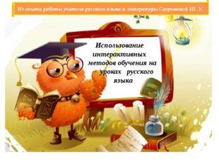 Использование интерактивных методов обучения на уроках русского языка Из опыт