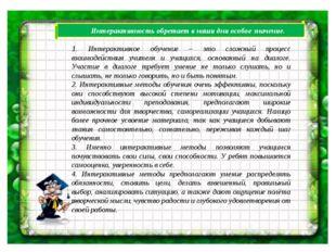 1. Интерактивное обучение – это сложный процесс взаимодействия учителя и учащ