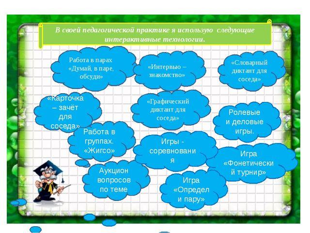 В своей педагогической практике я использую следующие интерактивные технологи...