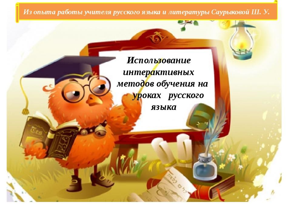 Использование интерактивных методов обучения на уроках русского языка Из опыт...