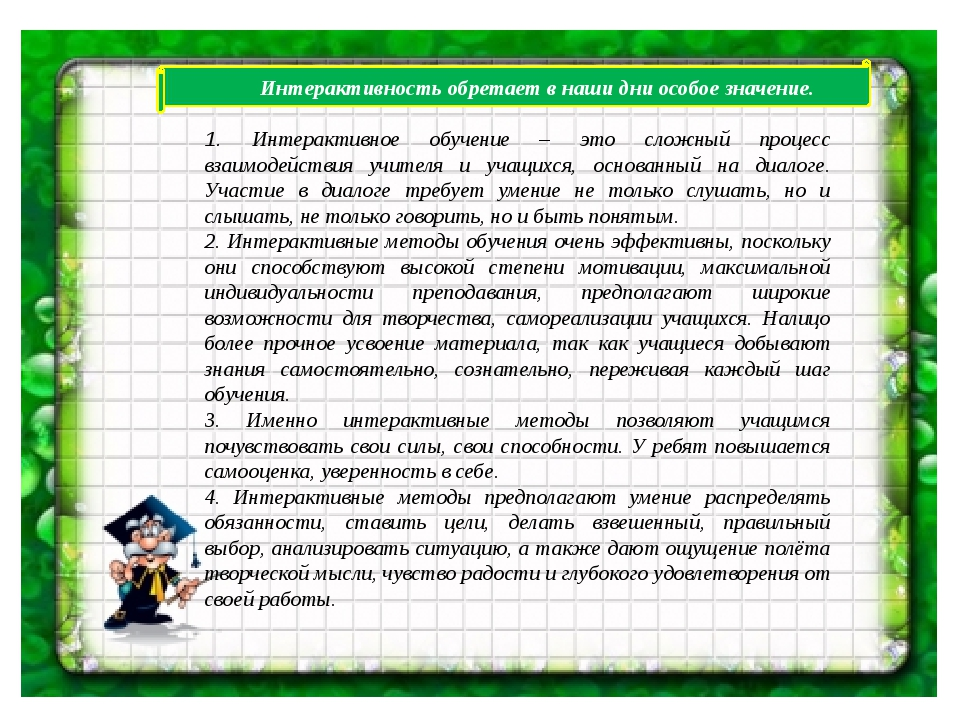 1. Интерактивное обучение – это сложный процесс взаимодействия учителя и учащ...