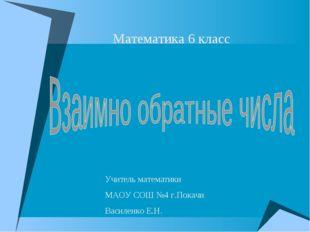 Математика 6 класс Учитель математики МАОУ СОШ №4 г.Покачи Василенко Е.Н.
