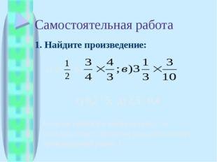 Самостоятельная работа 1. Найдите произведение: а) 2× б) г) 0,2 ∙ 5; д) 2,5 ∙
