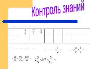 1. Заполните таблицу: 2.Выполни действия: 19,8 × 2 3,7 Заданное число 2,7