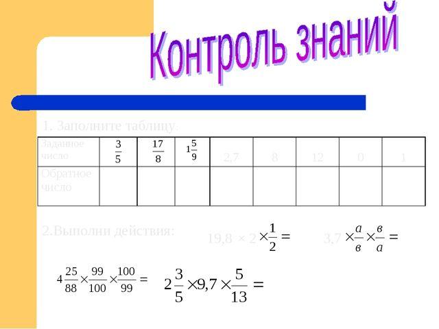 1. Заполните таблицу: 2.Выполни действия: 19,8 × 2 3,7 Заданное число 2,7...