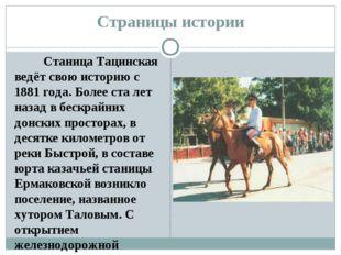 Страницы истории Станица Тацинская ведёт свою историю с 1881 года. Более ста