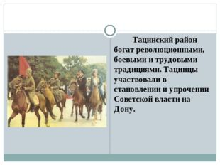 Тацинский район богат революционными, боевыми и трудовыми традициями. Тацинц