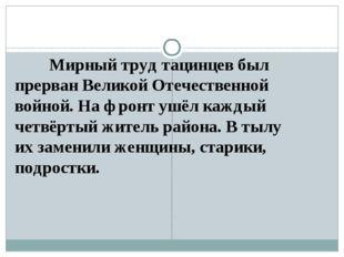 Мирный труд тацинцев был прерван Великой Отечественной войной. На фронт ушёл