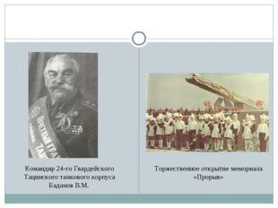 Командир 24-го Гвардейского Тацинского танкового корпуса Баданов В.М. Торжес