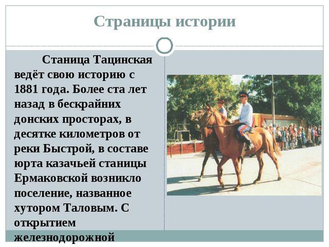 Страницы истории Станица Тацинская ведёт свою историю с 1881 года. Более ста...