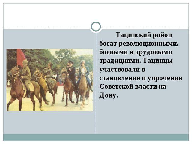Тацинский район богат революционными, боевыми и трудовыми традициями. Тацинц...