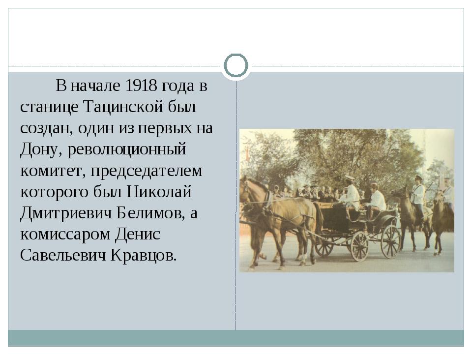 В начале 1918 года в станице Тацинской был создан, один из первых на Дону, р...