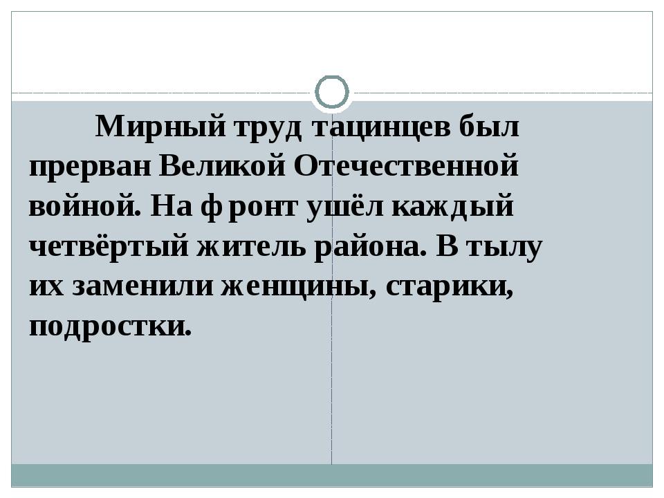 Мирный труд тацинцев был прерван Великой Отечественной войной. На фронт ушёл...