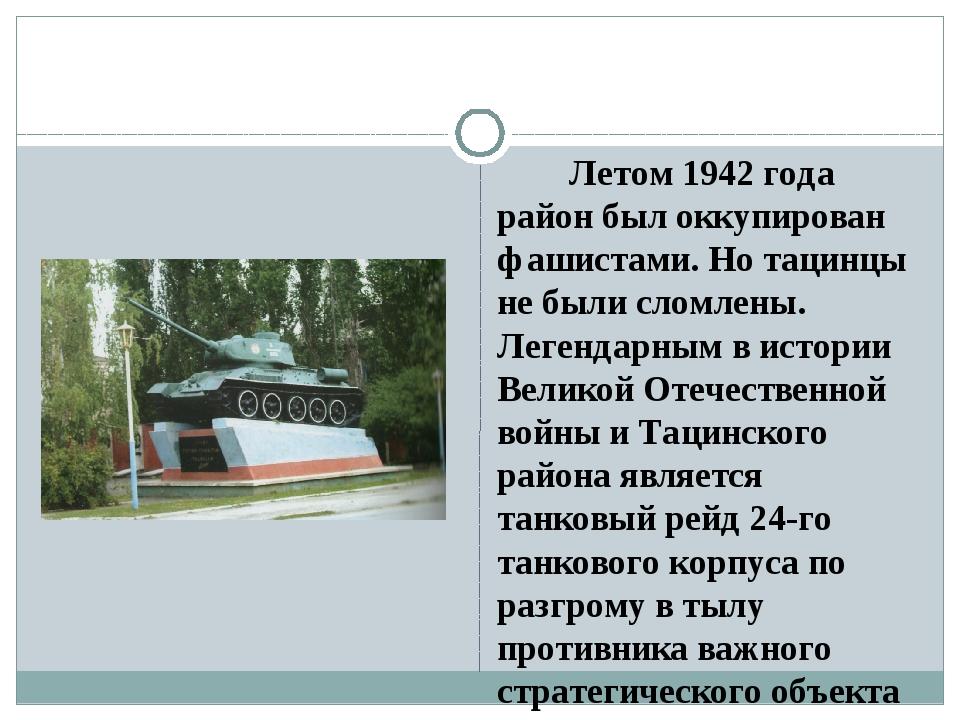 Летом 1942 года район был оккупирован фашистами. Но тацинцы не были сломлены...
