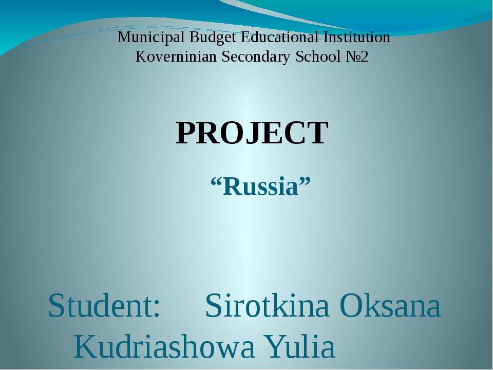 """Russia"" Student: Sirotkina Oksana Kudriashowa Yulia Golubeva Anastasia Form:..."