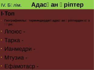 IV. Бөлім. Адасқан әріптер I-Топ Географиялық терминдердегі адасқан әріптерде
