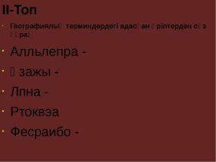 II-Топ Географиялық терминдердегі адасқан әріптерден сөз құра: Алльлепра - Қз