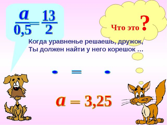 Что это? Когда уравненье решаешь, дружок, Ты должен найти у него корешок …