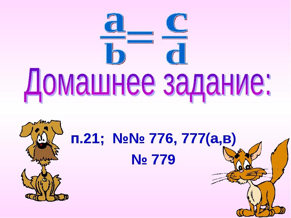 п.21; №№ 776, 777(а,в) № 779