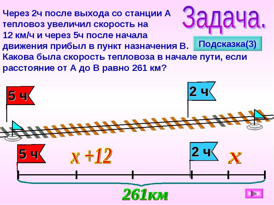 Через 2ч после выхода со станции А тепловоз увеличил скорость на 12 км/ч и че...