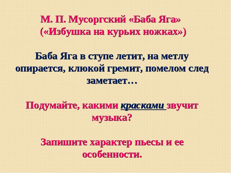 М. П. Мусоргский «Баба Яга» («Избушка на курьих ножках») Баба Яга в ступе лет...