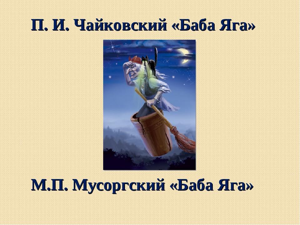 П. И. Чайковский «Баба Яга» М.П. Мусоргский «Баба Яга»